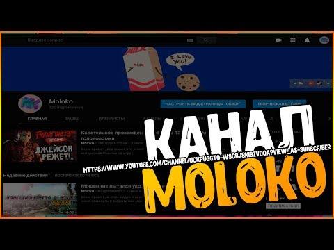 СТРИМ  Moloko : оценка канала /Играем в cs go - pubg / обмен лайками и подписками