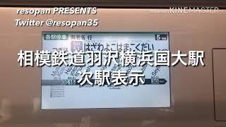 相模鉄道羽沢横浜国大駅次駅表示
