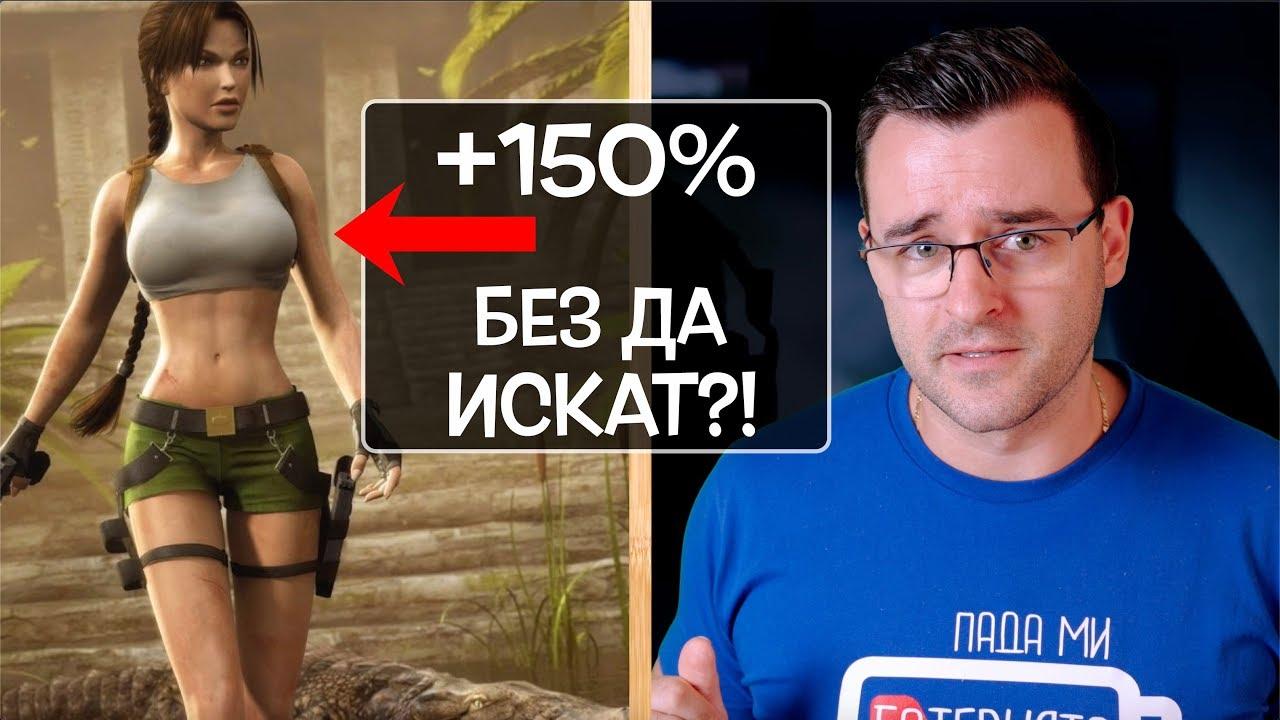 (ВИДЕО) - 50 Невероятни Факта за ВИДЕО ИГРИТЕ!