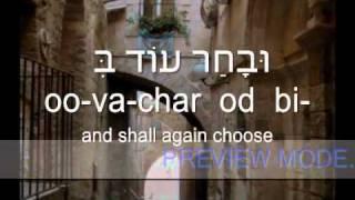 Zechariah 2, Zakharyah (God Remembers)