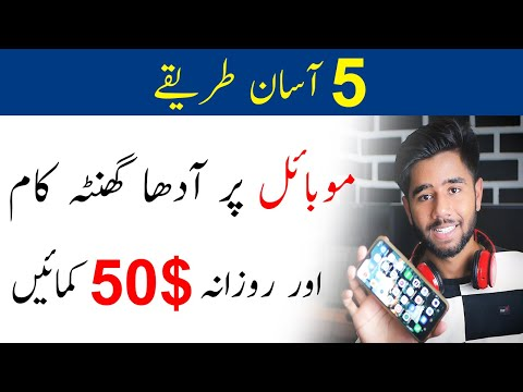 How to Earn Money Online From Mobile In Pakistan   5 Ways to Make Money Online   Online Earning 2020