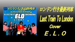 E.L.O.の「ロンドン行き最終列車」です。79年、E.L.O.の全盛期を象徴す...