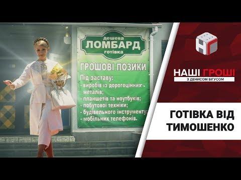 Готівка від Тимошенко: