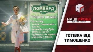 Готівка від Тимошенко: на чому заробляє лідерка Батьківщини /// Наші гроші №188 (2017.10.09)