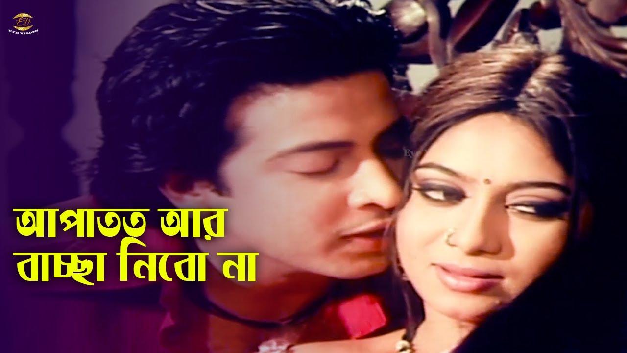Apatoto Ar Baccha Chaina | আপাতত আর বাচ্চা নিবোনা | Shakib Khan | Shabnur | Hit Movie Scene
