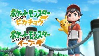 【公式】ポケットモンスター Let's Go! ピカチュウ・Let's Go! イーブイ 最新映像公開!