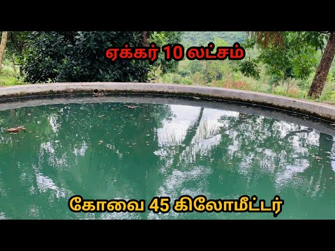 V1/58. LOW BUDGET AGRI LAND | COIMBATORE 45KMS | குறைந்த வில