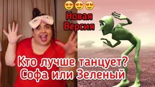 КТО ЛУЧШЕ ТАНЦУЕТ София Броян или Зеленый Человек Новая Версия 2018 New