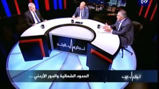 د. زيد النوايسة ومحمود ارديسات - الحدود الشمالية والدور الأردني