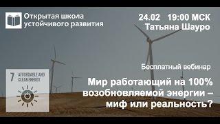 видео Аккумуляторы для рынка возобновляемых источников энергии