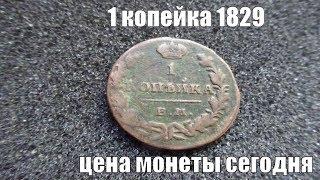 сколько стоит 1 копейка 1829 года Цена старинной монеты