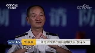 《平安365》 20190901 危机时刻  CCTV社会与法