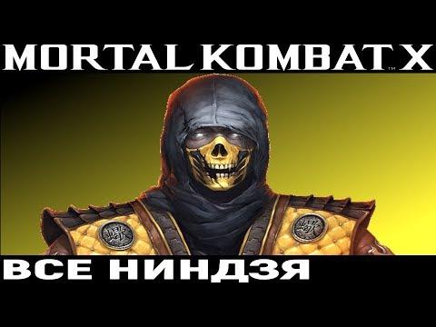 МОЙ ПОДАРОК ДЛЯ ВАС! ВРАГ БЫЛ В ШОКЕ - Mortal Kombat X thumbnail