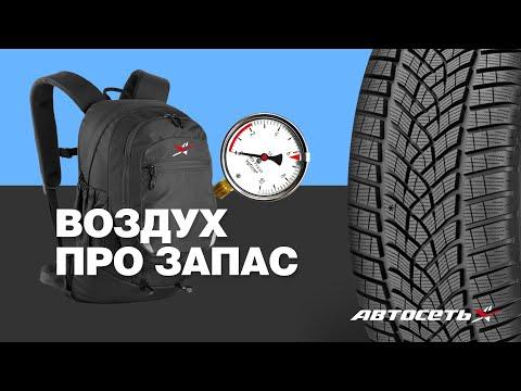 Каким должно быть давление в шинах