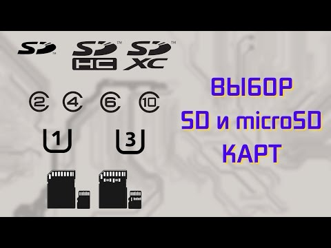 Как выбрать SD и microSD карту памяти?