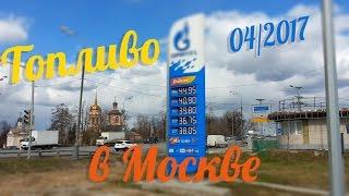 Стоимость бензина в Москве апрель 2017(, 2017-04-25T14:26:55.000Z)