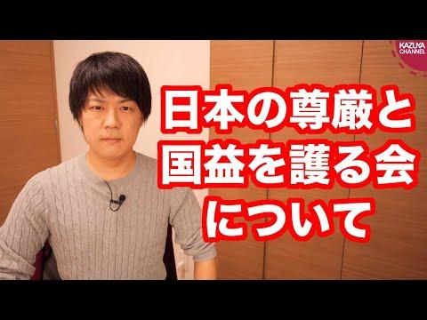 2019/11/23 僕が「日本の尊厳と国益を護る会」を少し懐疑的に見ている理由を話します