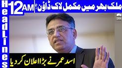 Huge Announcement Of Asad Umar Headlines 12 AM 3 August 2021 GNN DB1V
