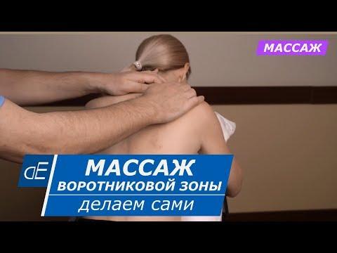 Видеоурок массаж при остеохондрозе