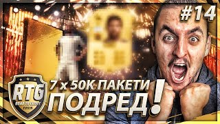 ДВА УОУКАУТА ПОДРЕД! / 7 RARE PLAYERS PACKS! FIFA 19 RTG #14