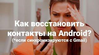 видео Как восстановить контакты на Андроиде
