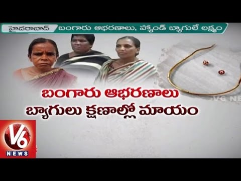 Interstate Lady Thieves Nabbed in Hyderabad | V6 News