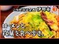 #03 「伊那市」名物のローメンと銘菓を食べ歩きしてきました。