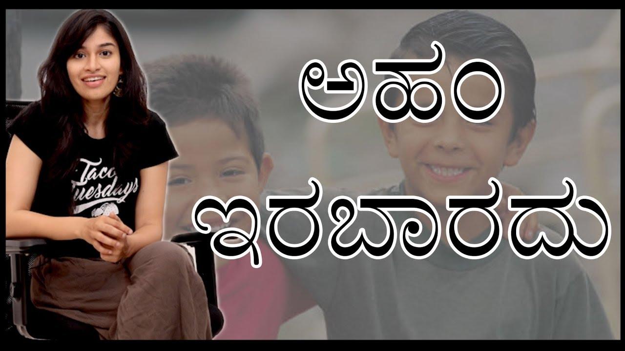 aham ego motivational stories by prakruthi kannada video