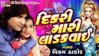 Dikri Mari Ladakvayi || Vikram Thakor || Super Hits Song || દીકરી મારી લાડકવાઈ ||
