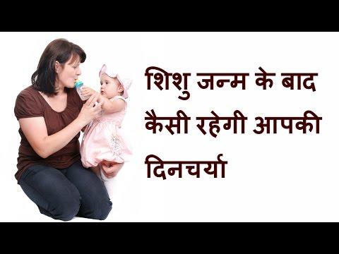 शिशु-जन्म-के-बाद-कैसी-रहेगी-आपकी-दिनचर्या