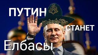 Что задумали в Кремле?