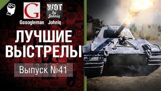 Лучшие выстрелы №41- от Gooogleman и Johniq [World of Tanks]