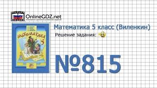 Задание № 815 - Математика 5 класс (Виленкин, Жохов)