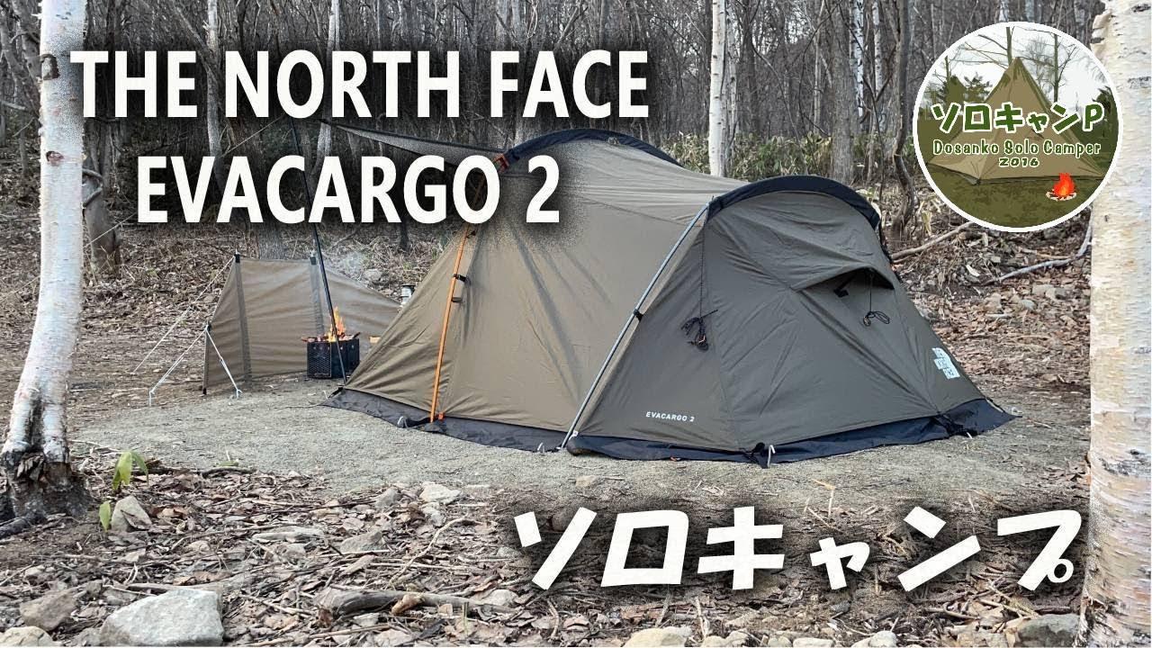 【ソロキャンプ】THE NORTH FACE Evacargo2(ノースフェイス エバカーゴ2)初張り△ ワンダーランドサッポロ *119