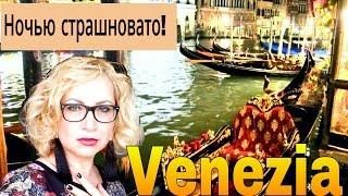 Венеция.А ночью-то страшновато) Venezia-Italy. Vlog №2.(В этом видео мы поблуждаем по венецианским улочкам ночью . В это время Венеция становится еще более загадоч..., 2015-11-05T05:00:01.000Z)