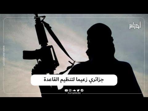 """""""أبو عبيدة العنابي """" يخلف المقتول """"عبد الملك درودكال من على رأس   بتنظيم القاعدة في بلاد المغرب"""