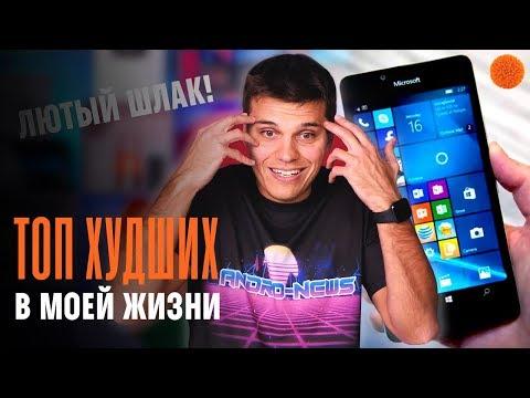 5 ХУДШИХ смартфонов, которыми пользовался Андрей Ковтун