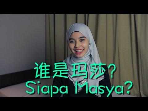谁是玛莎?Siapa Masya?