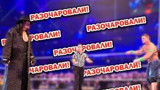 МАТЧИ МЕЧТЫ В WWE, КОТОРЫЕ РАЗОЧАРОВАЛИ ФАНАТОВ ПО ВСЕМУ МИРУ!