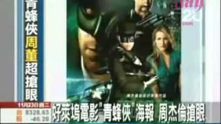 好萊塢電影「青蜂俠」海報 周杰倫位置搶眼JayChou