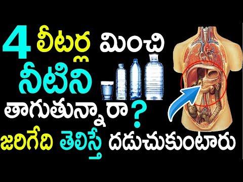 రోజు ఎక్కవ నీళ్ళు తాగుతున్నారా  | Can You Drink Too Much Water? See Waht Happens Next  In Your Body