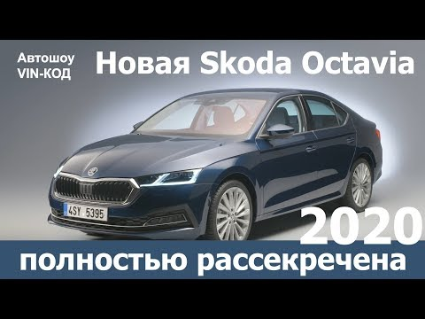 Новая Skoda Octavia 2020 полностью рассекречена