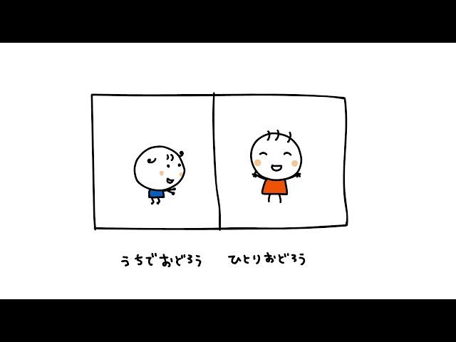 うちで踊ろう(星野源さんと勝手にコラボ)