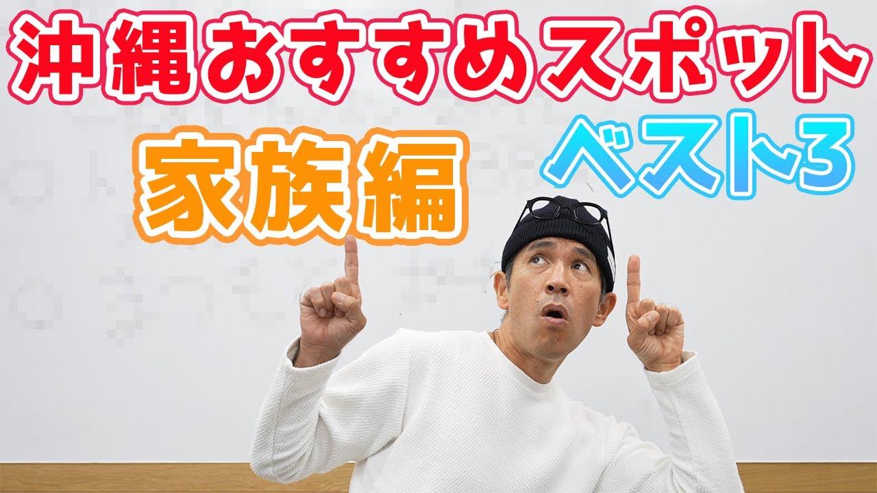 【家族編】沖縄旅行におすすめスポット・ベスト3