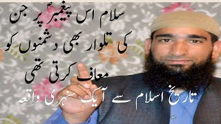 Hafiz Suhail Salfi 22 March Short clip