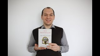 Книга: Фінансова історія світу Ніла Фергюсона #книги #інвестиції #гроші
