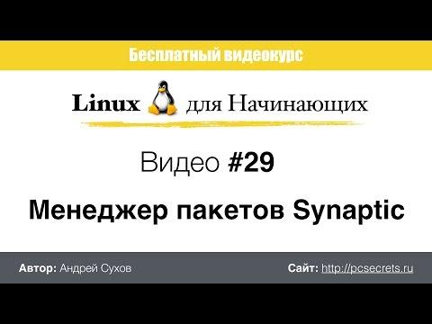 Видео #29. Менеджер пакетов Synaptic