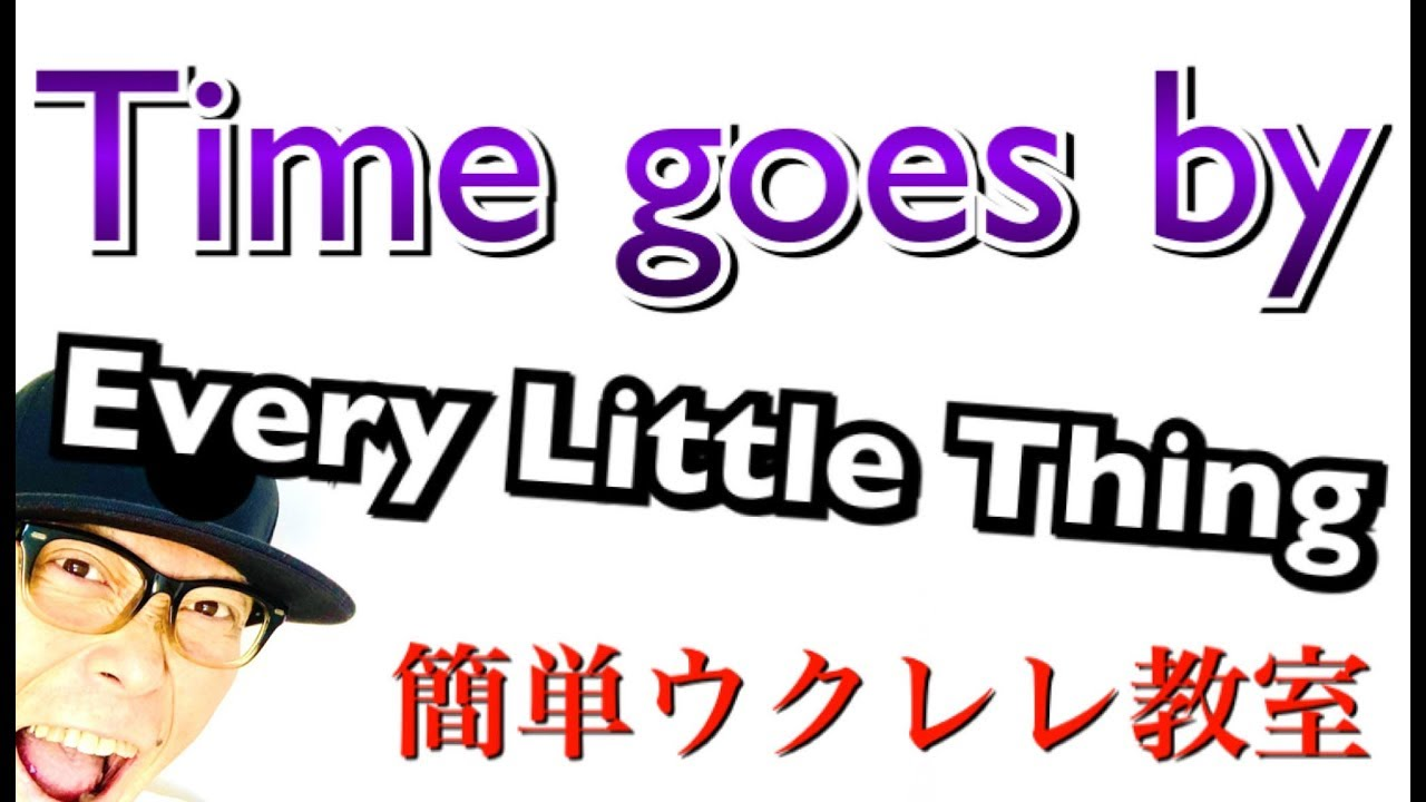 Time goes by / Every Little Thing【ウクレレ 超かんたん版 コード&レッスン付】GAZZLELE