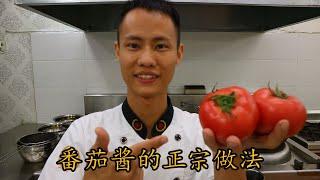 """厨师长教你:""""番茄酱火锅汤底""""的正宗做法,烧汤,火锅样样都行,适合不能吃辣的同学们"""