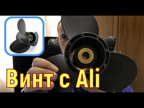 Винт для лодочного мотора с Aliexpress